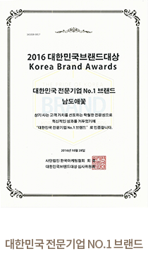 대한민국 전문기업 No.1 브랜드